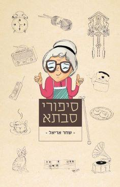 סיפורי סבתא