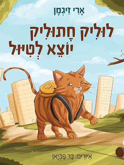לוליק חתוליק יוצא לטיול