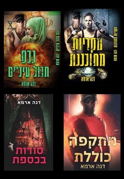 ספרי דנה ארמא המודפסים - מארז מרובע
