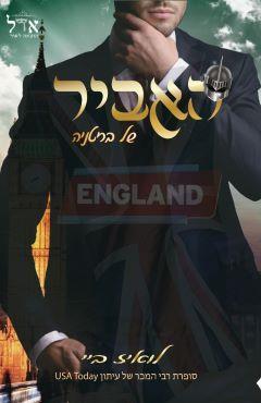 האצולה 4 - האביר של בריטניה