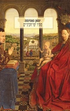 סתיו ימי הביניים