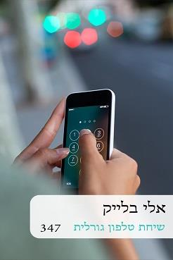 שיחת טלפון גורלית