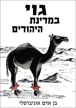 גוי במדינת היהודים