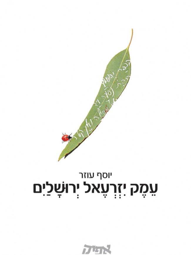 עמק יזרעאל ירושלים