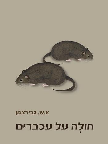 חולה  על עכברים