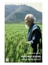 מהפכת קנה הקש: מבוא לחקלאות טבעית