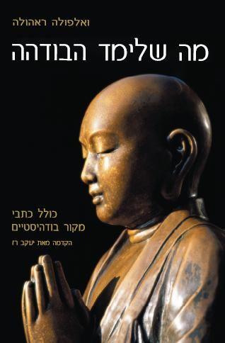 מה שלימד הבודהה