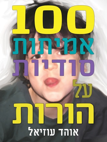 100 אמיתות סודיות על הורות
