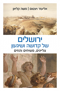 ירושלים של קדושה ושיגעון