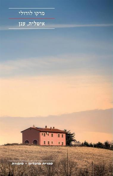 איטליה, ענן