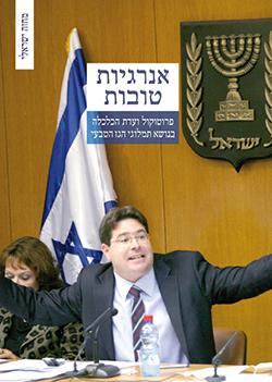 אנרגיות טובות - מחזה ישראלי