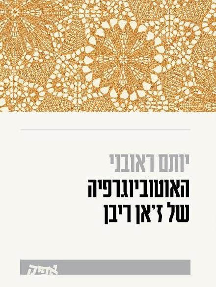 האוטוביוגרפיה של ז'אן ריבן