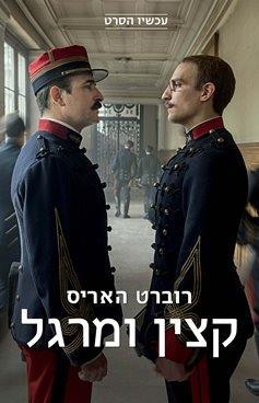 קצין ומרגל