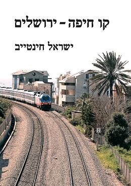 קו חיפה - ירושלים