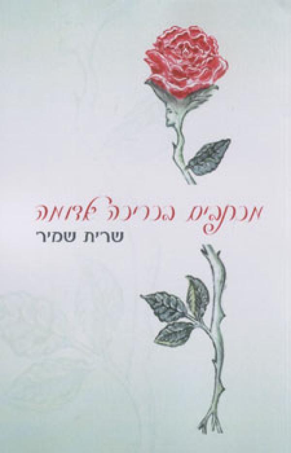 מכתבים בכריכה אדומה