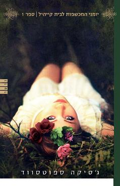 רעות מלידה - יומני המכשפות לבית קייהיל 1