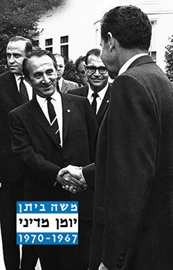 יומן מדיני 1970-1967