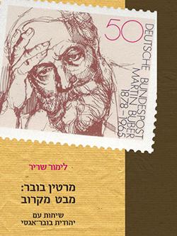 מרטין בובר: מבט מקרוב - שיחות עם יהודית בובר-אגסי