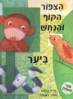 הציפור, הקוף והנחש ביער
